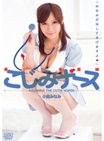 [DV-1459] Beautiful Girl Kojimi's A Nurse Minami Kojima