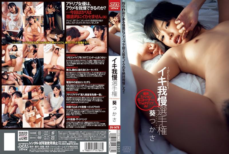 DV-1478 Orgasm Endurance Championship Tsukasa Aoi
