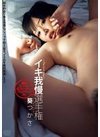 [DV-1478] Orgasm Endurance Championship Tsukasa Aoi
