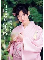 [DV-1613] Temptation Of A Kimono Beauty Tsukasa Aoi