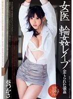 [DV-1649] Female Doctor Gangbang Rape Aoi Tsukasa