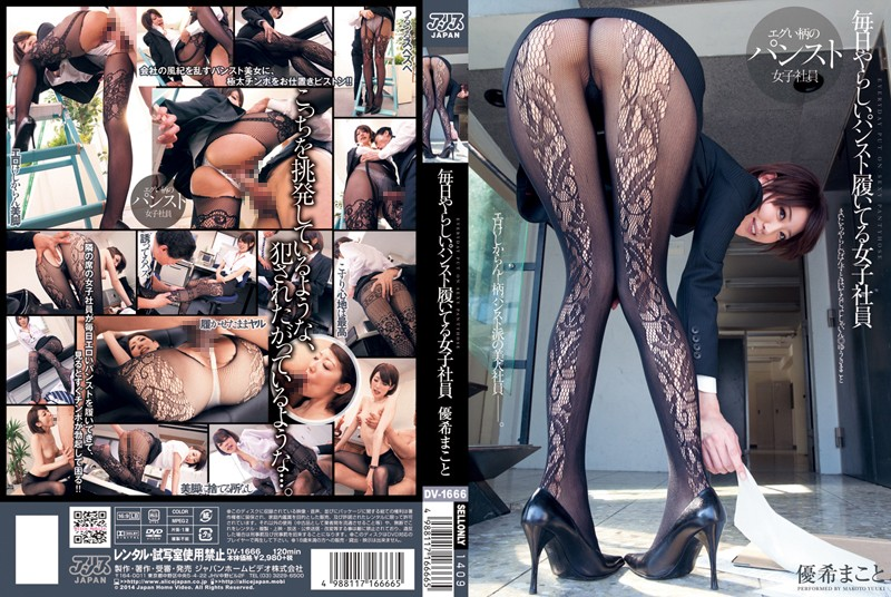 DV-1666 Women Employees Yuki Makoto Wearing Pantyhose It Seems Every Day Ya