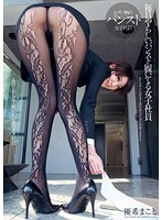 [DV-1666] The Female Employee Who Always Wears Sexy Pantyhose Makoto Yuki