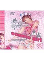 [DV-187] Sora Aoi Cosmic Girl