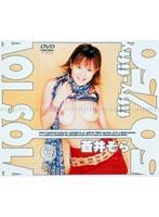 [DV-204] Sora Aoi 50/50