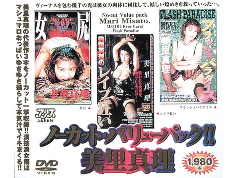 DV-219 Uncut Value Pack!! Misato Truth (Alice Japan) 2003-02-14
