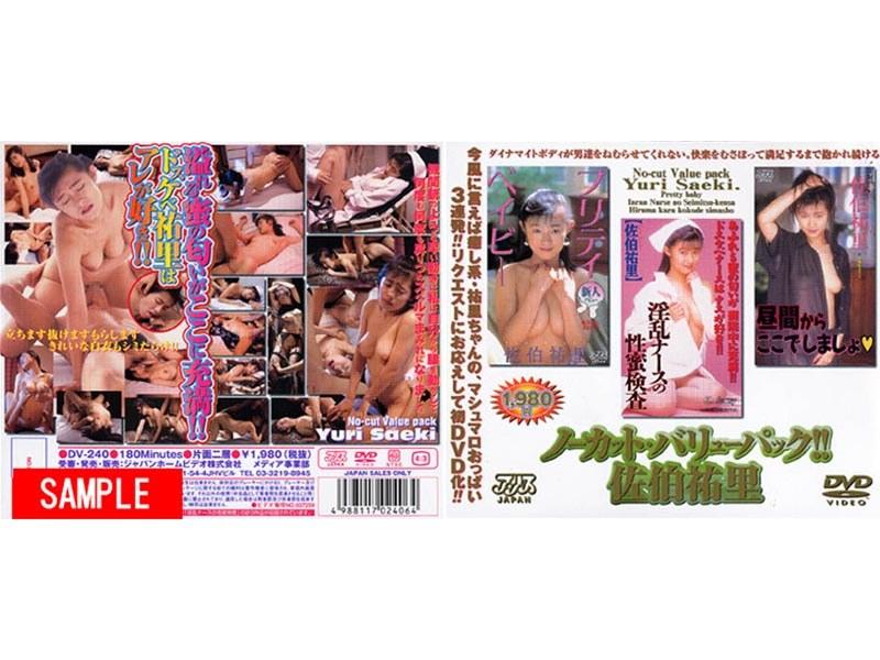 DV-240 Uncut Value Pack!! Yuri Saeki (Alice Japan) 2003-05-09