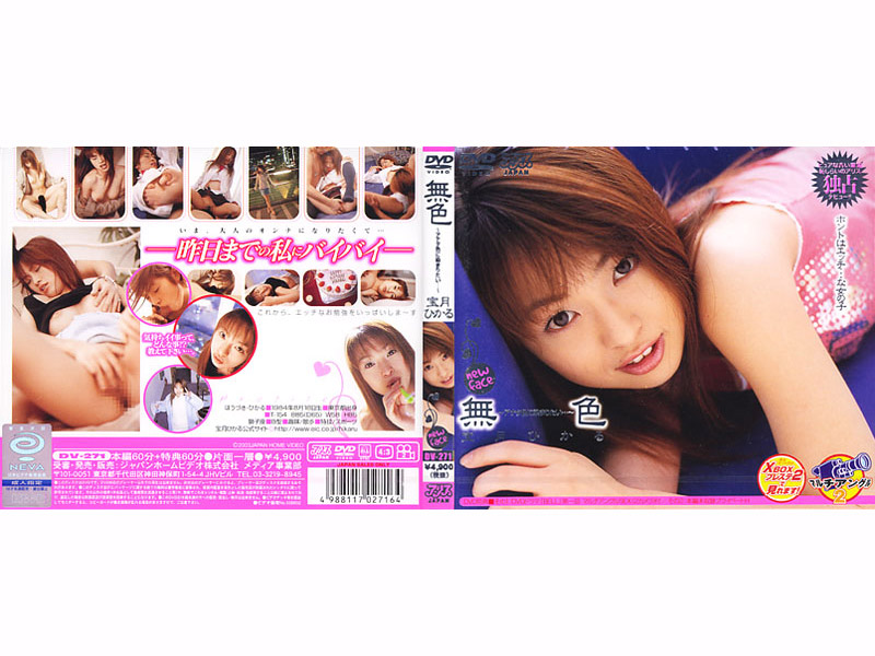 DV-271 Dyed To The Color You Want - Hikaru Mon Colorless Treasure ... ~ (Alice Japan) 2003-08-29