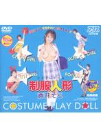 [DV-286] (Cosplay Doll) Sora Aoi Uniform Doll
