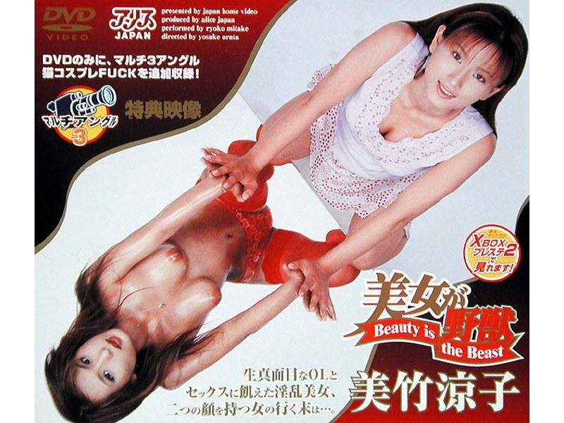 DV-299 Ryoko Mitake Beauty Beast