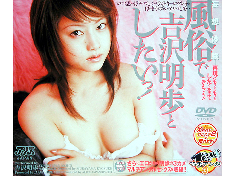 DV-301 'd ~Tsu And Akiho Yoshizawa In Customs Delusional Experience