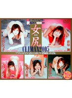 女尻クライマックス 2005