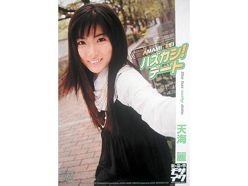 DV-732 Shame! Rei Amami Date