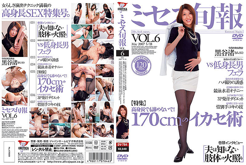 DV-784 Mrs. VOL.6 Ten-day Report