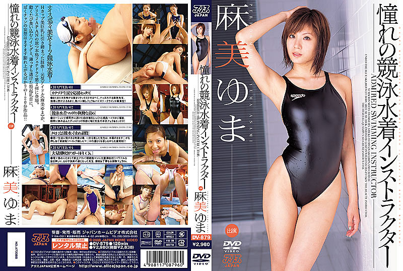 DV-879 Yuma Asami Swimsuit Instructor Of Longing