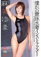 憧れの競泳水着インストラクター 麻美ゆま