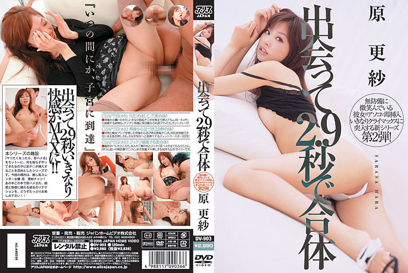 DV-903 Sarasa Hara Combined In 2.9 Seconds Met