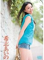[DV-916] (3000kbps) Kishi Aino