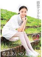 [DV-959] Savage Idol Nurse Fucking ( Aino Kishi )