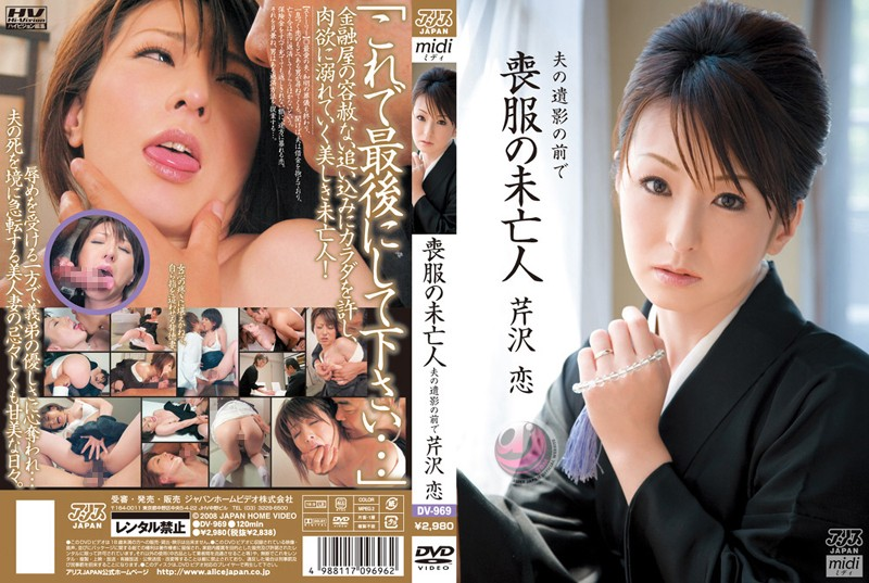 DV-969 Serizawa Love In Front Of The Portrait Of Her Husband The Widow Of Mourning