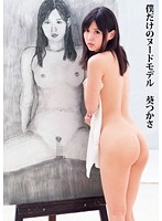 [DVAJ-0005] A Nude Model Of My Own Tsukasa Aoi