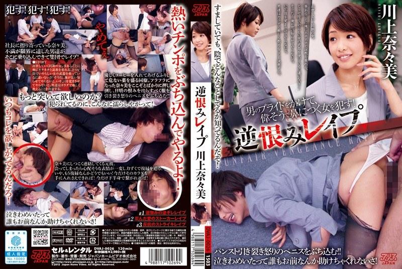 DVAJ-0026 Unjustified Resentment Rape Nanami Kawakami