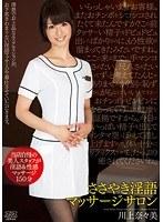 DVAJ-0094 ささやき淫語マッサージサロン 川上奈々美