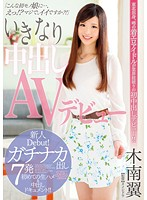 DVAJ-0113 The AV Debut Kinami Wing Pies Suddenly