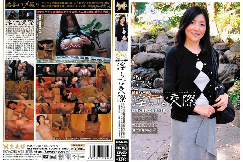 [MKS-06] 熟妻ハメ撮り、淫らな交際 06  巨乳  光夜蝶  オナニー