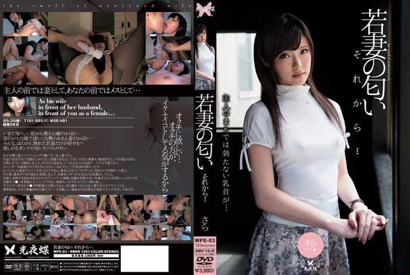 WPE-003 The Smell Of A Young Wife And Then… Sara Yurikawa