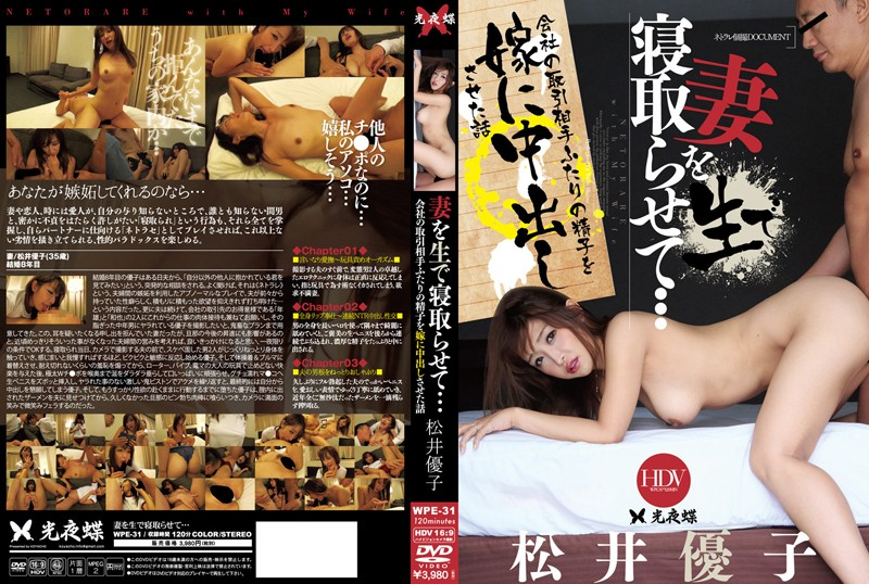 WPE-31 Take My Wife To Bed, Raw… Yuko Matsui