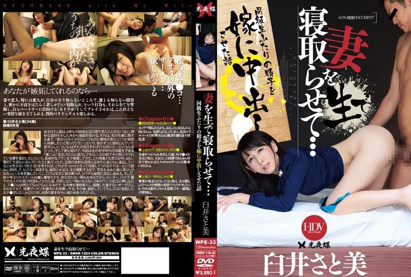 WPE-33 Wife Was Allowed Netora Live ... Usui Satomi
