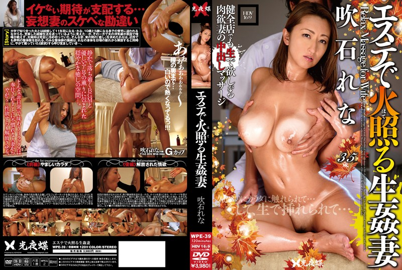 WPE-39 Hot And Horny At A Massage Parlor Lena Fukiishi