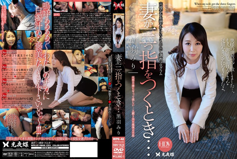 WPE-42 When My Wife Get The Three Fingers ... Minori Kurobane