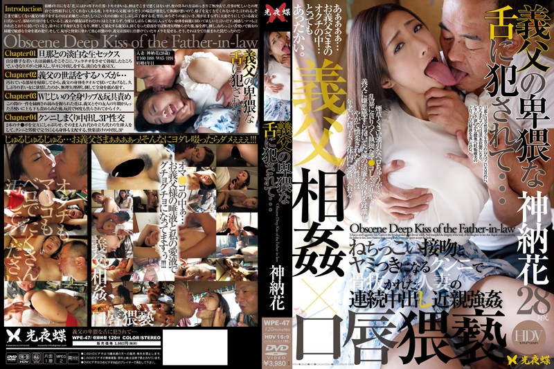 WPE-47 It Is Fucked In Obscene Tongue Of The Father-in-law ... Kan'no Flower