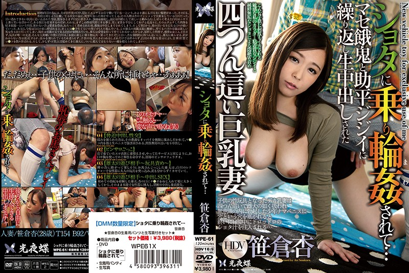 【DMM限定】ショタに乗り輪姦されて… 笹倉杏 パンティと写真付き