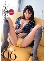 ナマ姦不倫06