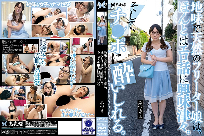 YST-210 A Plain And Natural Freeter Girl Is Really Interested In Erotic Stories. And I 'm Intoxicated By Ji-Po. Mizuki Yayoi (Koyacho) 2019-12-27