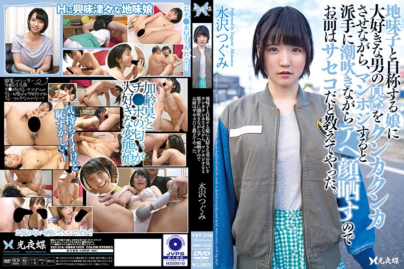YST-216 While Telling My Daughter Who Is A Sober Child, The Odor Of A Man Who Loves It Is Licking, And When She Gets A Manhoji, She Flashes Her Face And Squirts Her Face So She Tells Her That She Is Saseko. Tsugumi Mizusawa (Koyacho) 2020-04-03
