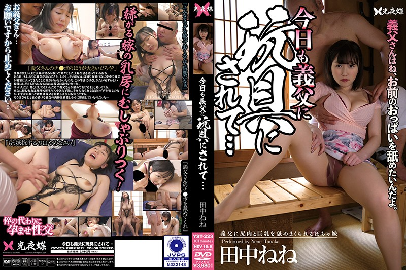 YST-223 Today's Father-in-law Made Me A Toy... Nene Tanaka (Koyacho) 2020-07-03