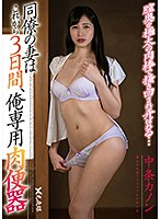 YST-230 My Colleague's Wife Will Be My Exclusive Meat Urinal For The Next 3 Days Kanon Nakajo