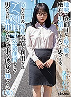 YST-231 I Think That A Sober And Serious Hard Girl Is Never Accustomed To A Man, But She Does Not Know That It Is Used By Men As A Public Toilet That Exposes Her Face By Using Her Horny Temperament Full Of Gaps (laugh) Izumi Rion