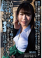 YST-240 Ms. Soberko, Who Works For A Local Bank, Seems To Have Sexual Harassment And Mobbing On A Daily Basis, And Her Own Muramura Does Not Stop (laughs). I Put It In Saseko Who Is Pleased With The Squeal And Vaginal Cum Shot. Chinatsu Asamiya