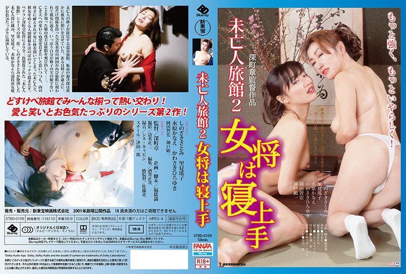 [STBD-0109] 【BOD専用】未亡人旅館 2 女将は寝上手(ブルーレイディスク) (BOD)