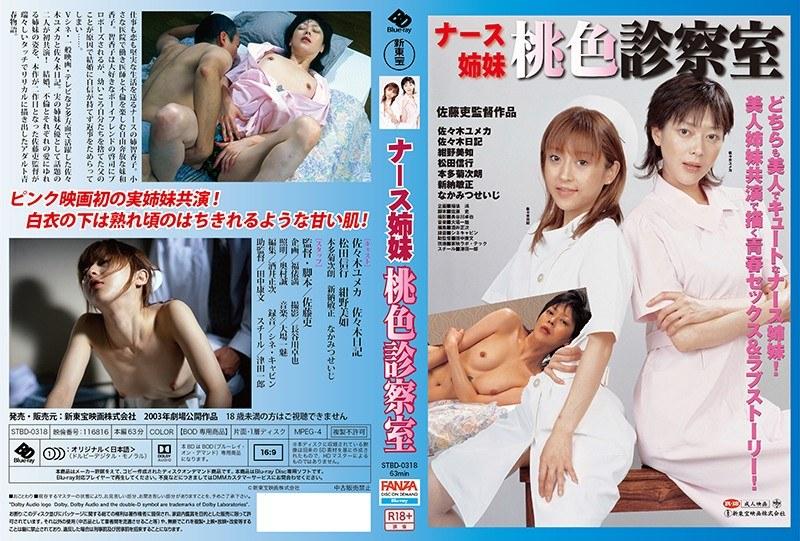 [STBD-0318] 【BOD専用】ナース姉妹 桃色診察室(ブルーレイディスク) (BOD)