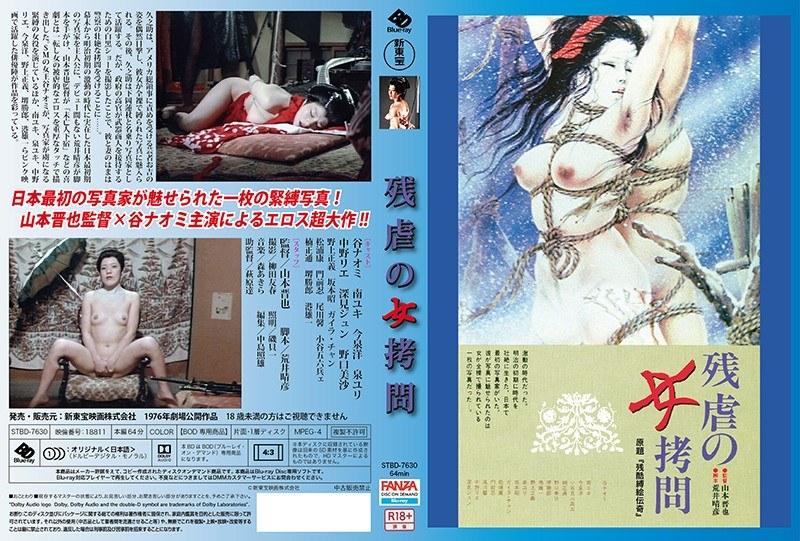 [STBD-7630] 【BOD専用】残虐の女拷問(ブルーレイディスク) (BOD)