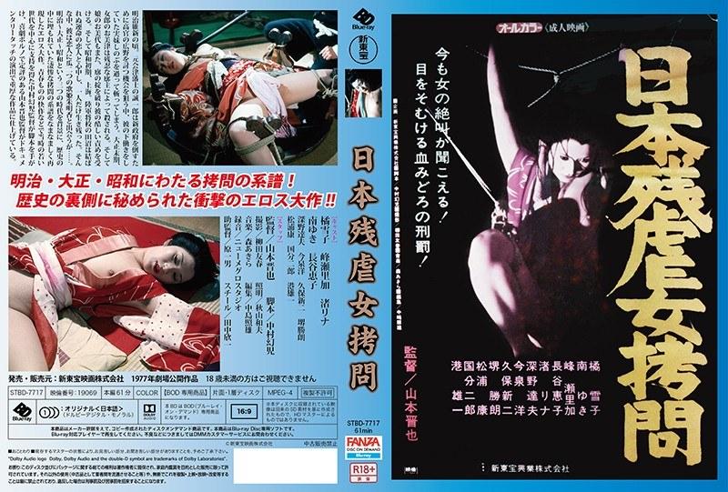 [STBD-7717] 【BOD専用】日本残虐女拷問 (ブルーレイディスク) (BOD)