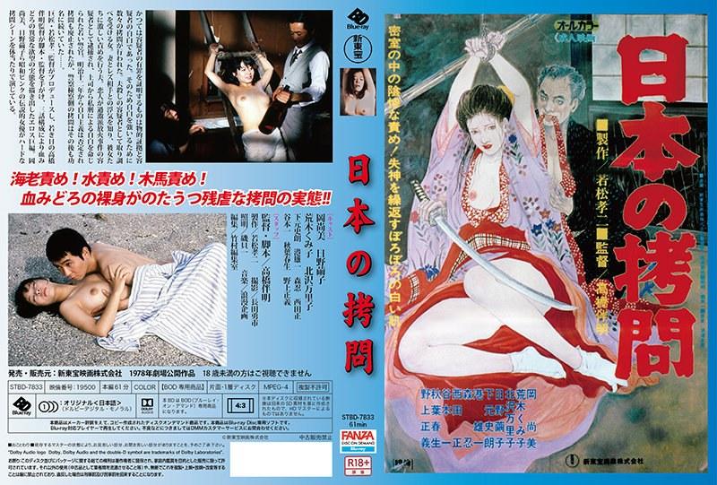 [STBD-7833] 【BOD専用】日本の拷問(ブルーレイディスク) (BOD)