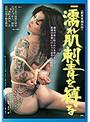 【BOD専用】濡れ肌刺青を縛る(ブルーレイディスク) (BOD)