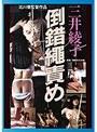 【BOD専用】三井綾子 倒錯縄責め(ブルーレイディスク) (BOD)